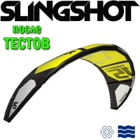 Кайт Slingshot 2015 Turbine Light Wind - после тестов
