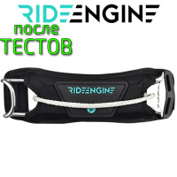 Слайдербар RideEngine 2018-2019 Metal Sliding Bar - после тестов