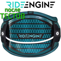 Кайт Трапеция RideEngine 2019 Prime Pacific Mist Harness - после тестов