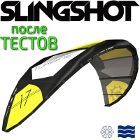 Кайт Slingshot 2016 Turbine Light Wind - после тестов