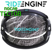 Кайт Трапеция RideEngine 2019 Elite Carbon White Harness - после тестов