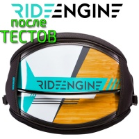Кайт Трапеция RideEngine 2016 Bamboo Forest Elite Harness - после тестов