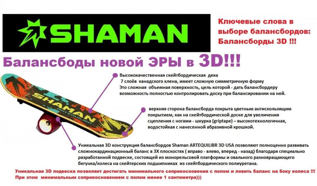 Балансборд SHAMAN 3D.jpg