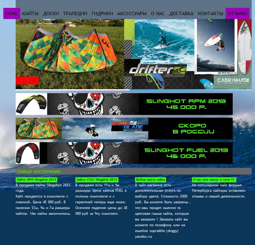 kite812.com.jpg отзывы, мошенники
